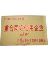 2008-2009年度(AA级)重合同守信用企业
