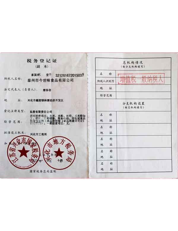 今世味食品税务登记证