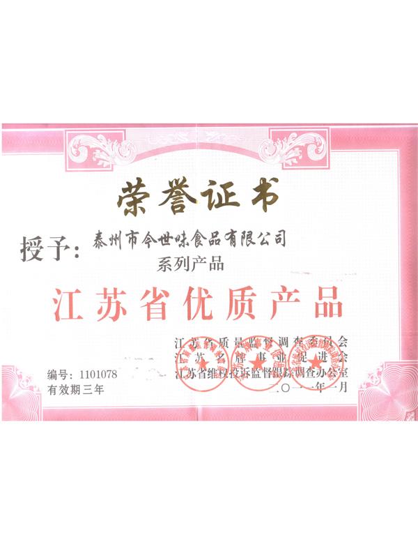 """今世味获""""江苏省优质产品""""证书"""