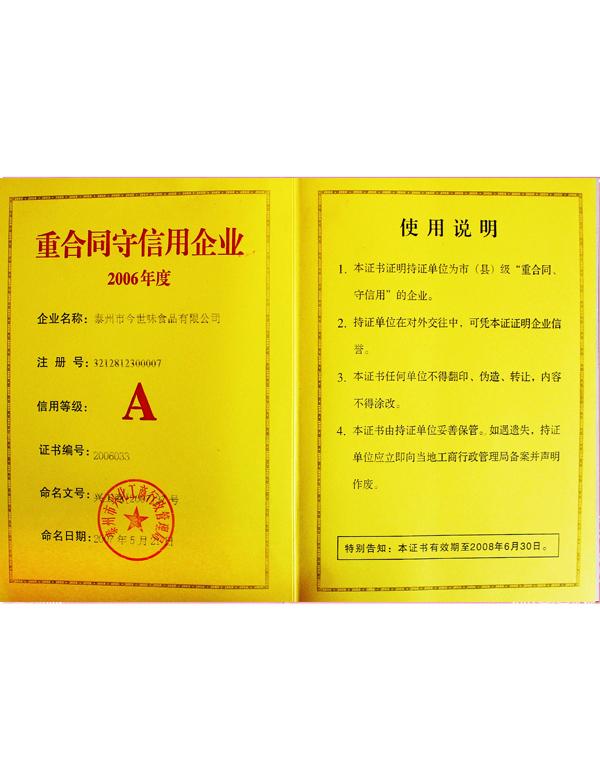 2006年度(A)级重合同守信企业