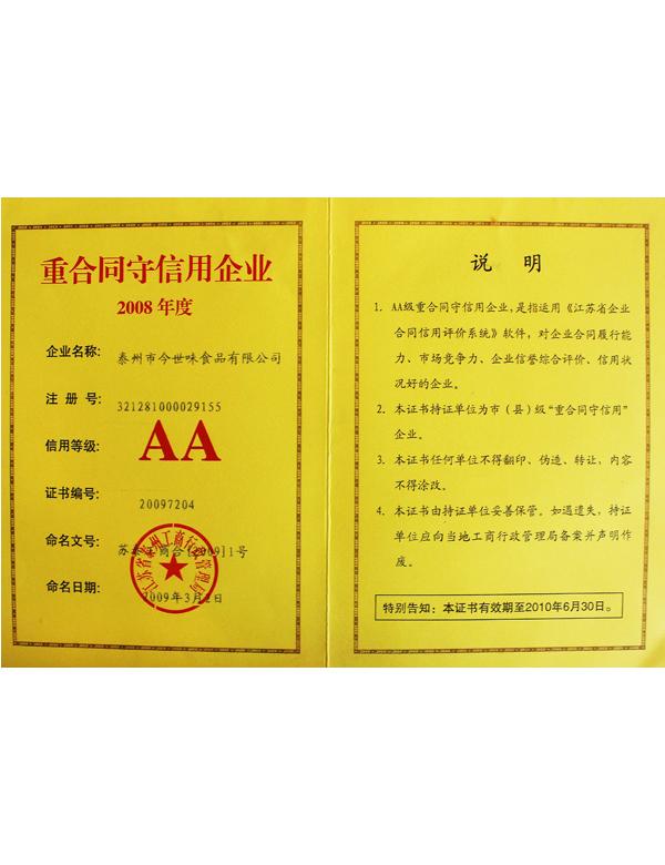 2008年度(AA)级重合同守信企业