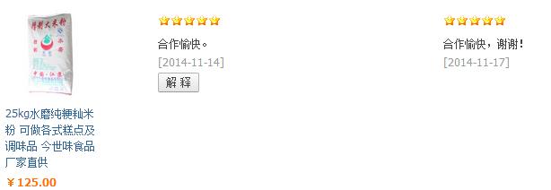 食金糯米粉销售山东青州——网络的神奇